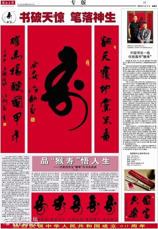 主题:[讨论]任新昌猴寿书法 楼层直达