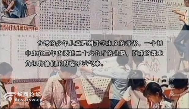 1976年大陆对台湾的教育批判 - 范荣 - 读万卷书,行万里路——范荣的博客