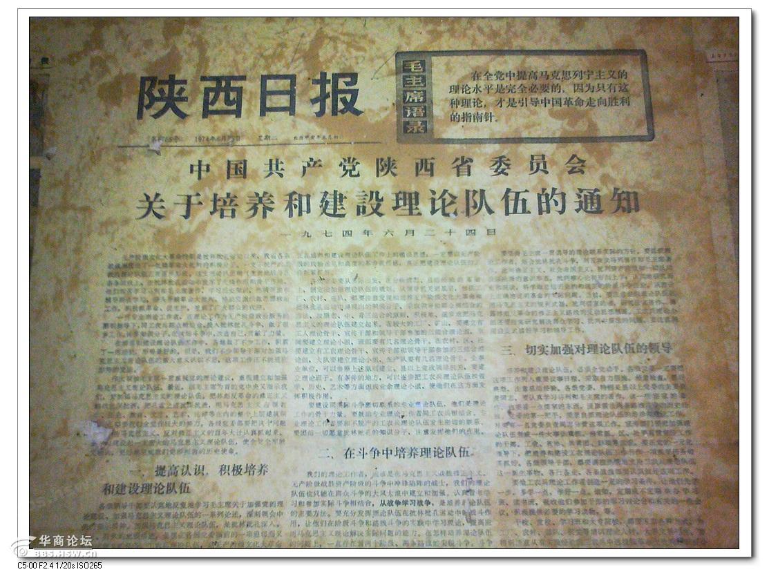 几张40年前的旧报纸