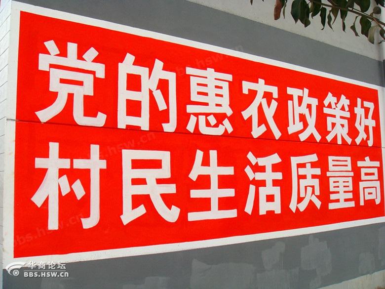 公社,施张村.看着墙上的宣传画,感触到新型农村新气象,新气