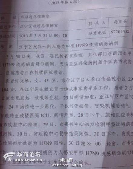 21世纪经济报道h7n9_两位H7N9禽流感感染者被曝此前均有禽畜接触史