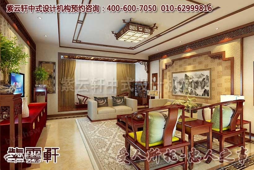 描述:中式家庭住宅客厅设计装修效果图