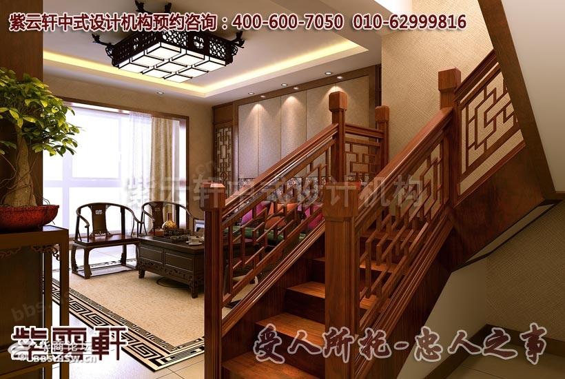 描述:家庭楼梯中式装修设计效果图