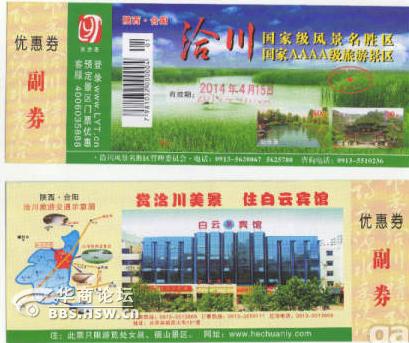 合阳洽川处女泉+福山景区门票90元,现50元/张出手