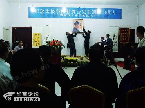 太极宗师 孙剑云逝世十周年纪念文集 在邯郸首发