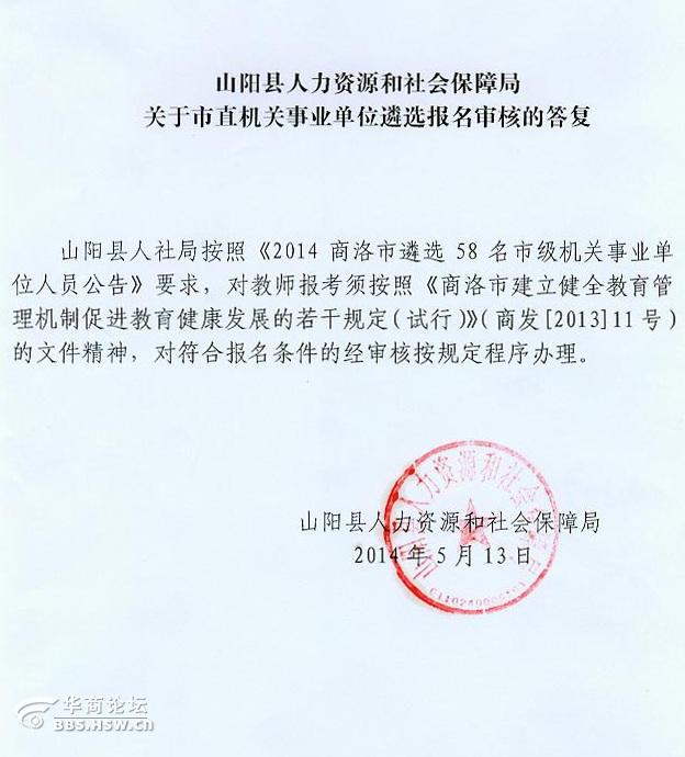 社会保障局关于市直机关事业单位遴选报名审核的答复