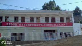 洛南中学校长郝云峰涉嫌违纪违法公开实名举报 有图20张图片
