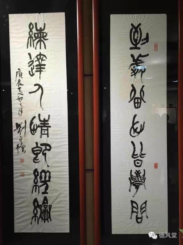 德风堂,百年自独,篆注的书者 纪念刘自椟先生