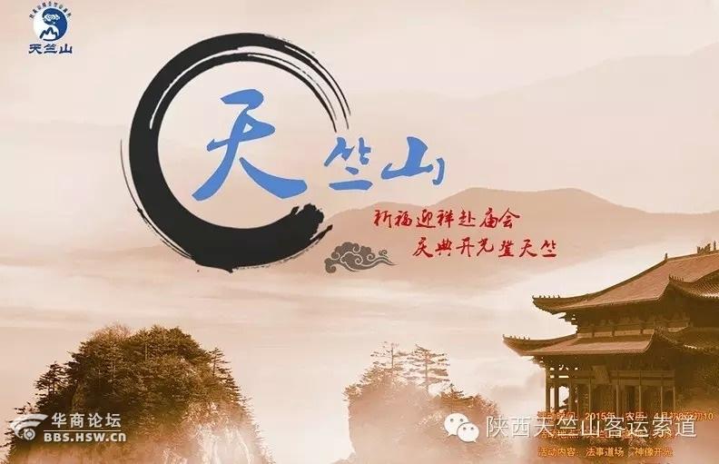 2015年农历4月初8天竺山大顶举行三清殿庙会暨吕祖洞神像开光庆典