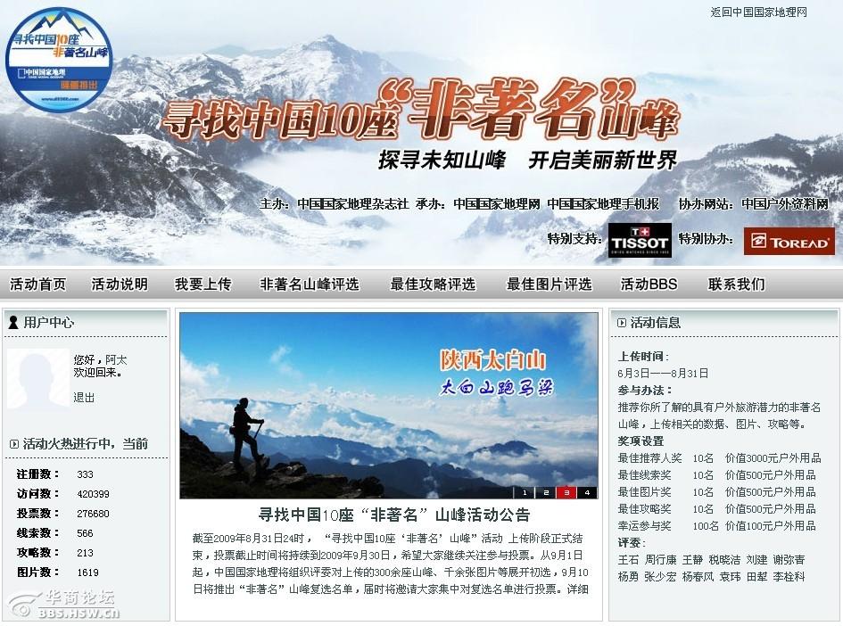 中国国家地理杂志 最佳图片评选