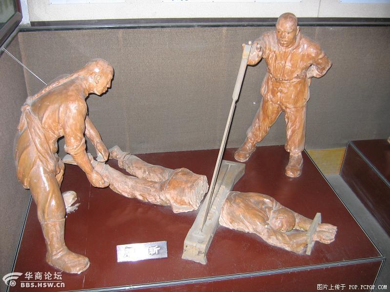 中国古代酷刑图