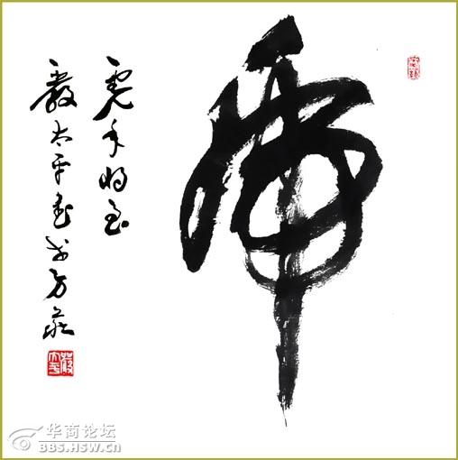 严太平书法作品 竹诗 文学沙龙图片