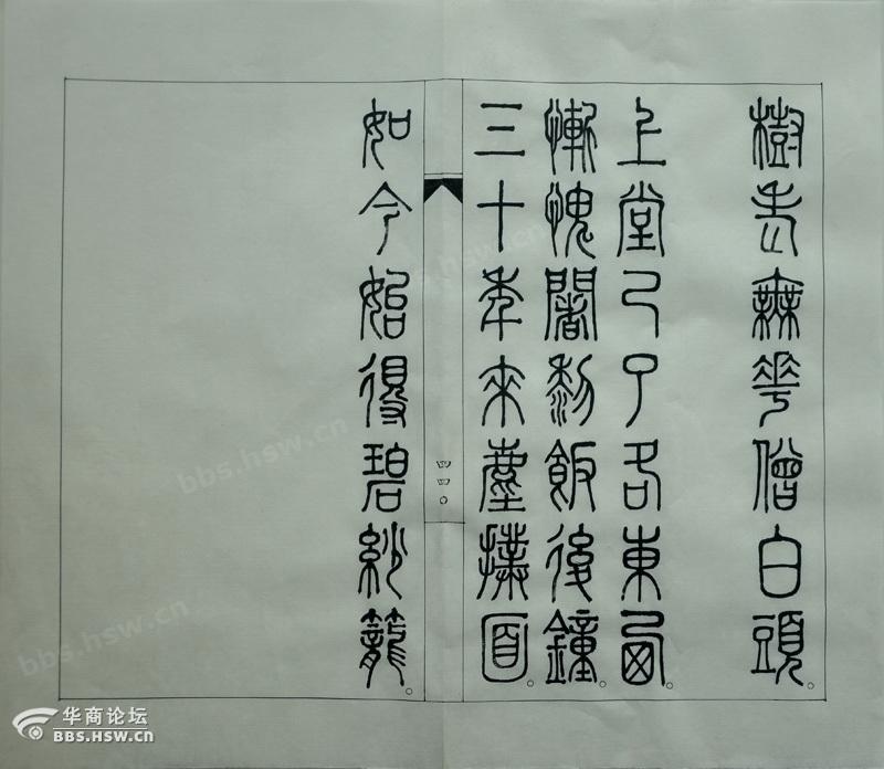 树读竹笛谱-近几年,学习小篆,以选录唐诗练习之,下面就是我的习字.   可见他
