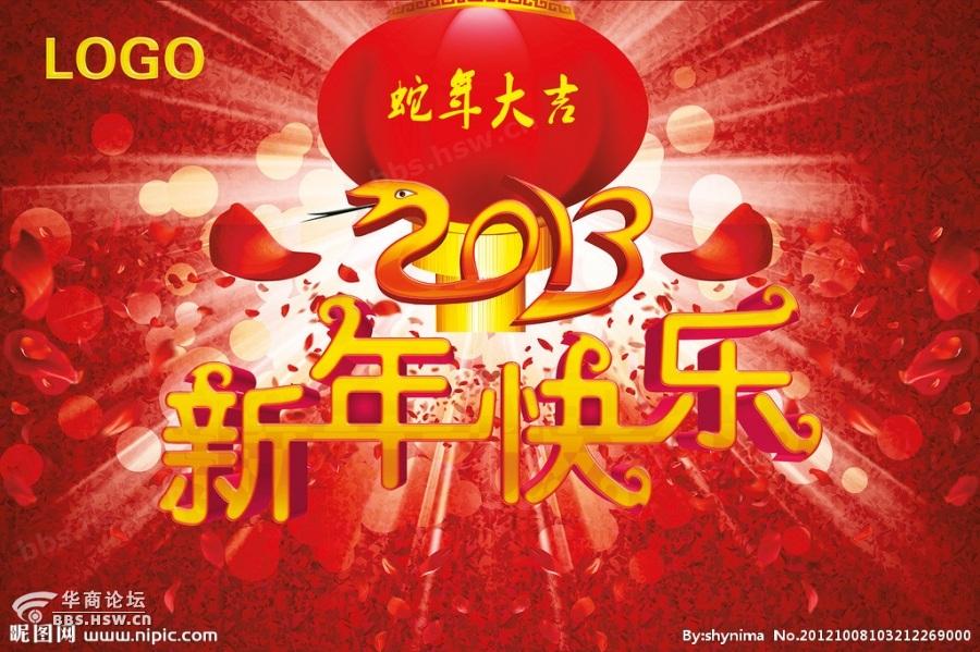 2013年01月01日 - 虎哥 - zhangwl8585 的博客