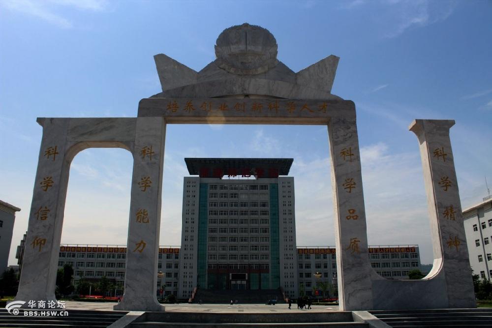 陕西渭南师范学院-走近渭南师院 1