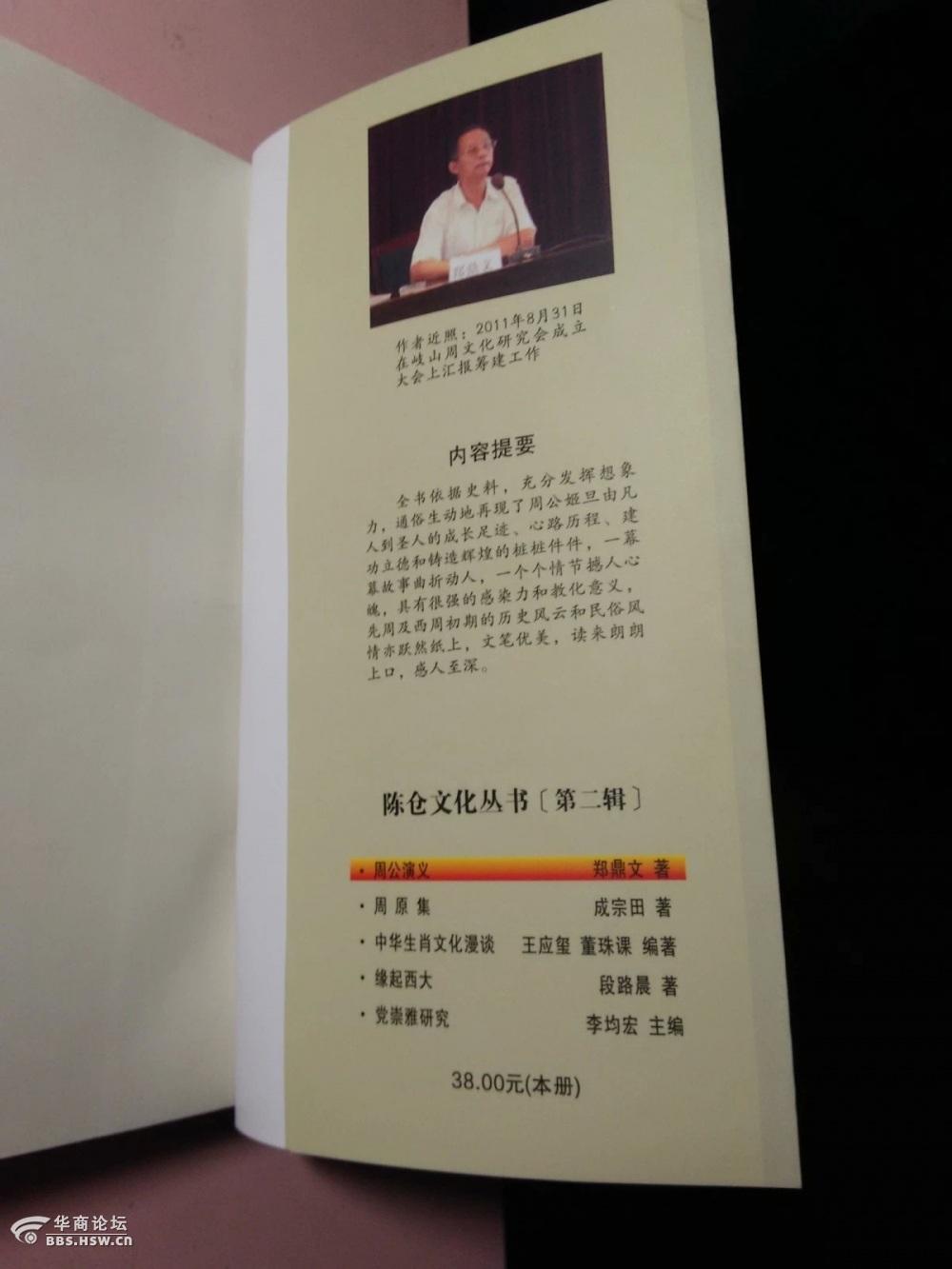 李均宏读《周公演义》感赋(我的世界)【原创】 - zhdw - 悦仁★博客 精神★家园